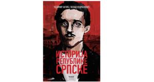 Antić, Č. / Kecmanović, N. : Istorija Republike Srpske