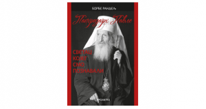 Đorđe Rendelj : Patrijarh Pavle – svetac kojeg smo poznavali