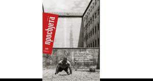 časopis Prosvjeta, broj 141