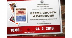 24. februara 2018. promocija u Glini