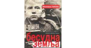 Milovan Đilas: Besudna zemlja