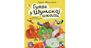 Simeon Marinković: Gužva u šumskoj školi