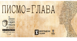 ИЗЛОЖБА НОВИХ НАСЛОВА 5.-7. 11. 2019.