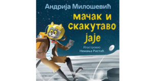 Andrija Milošević: Mačak i skakutavo jaje