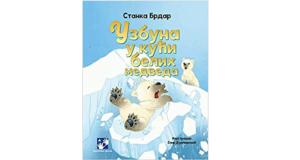 Stanka Brdar: Uzbuna u kući belih medveda